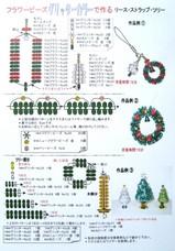 クリスマスバージョン1レシピ.jpg