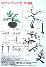 14mm松レシピ.jpg